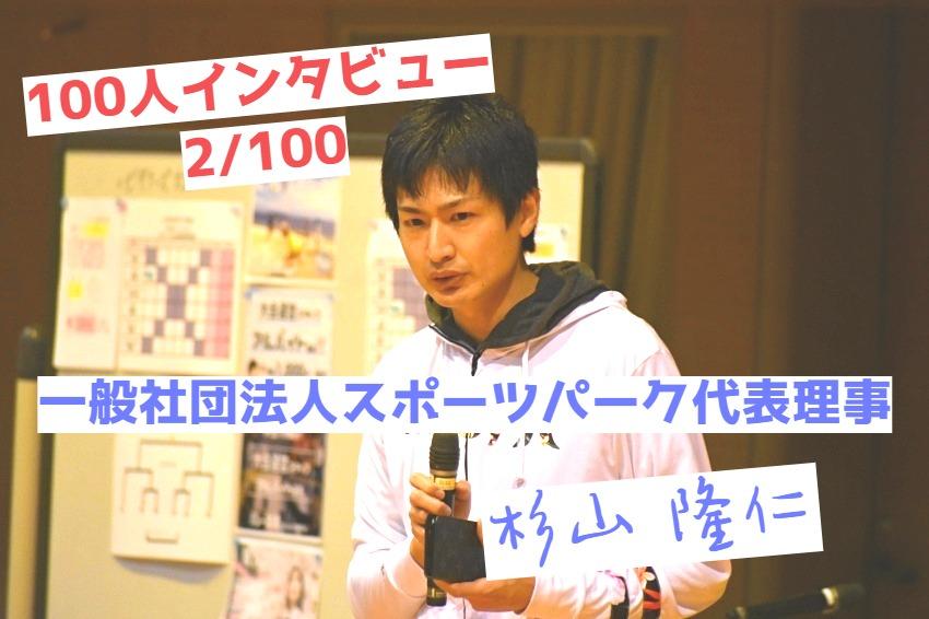 スポーツパーク代表理事 杉山 隆仁(100人インタビュー)