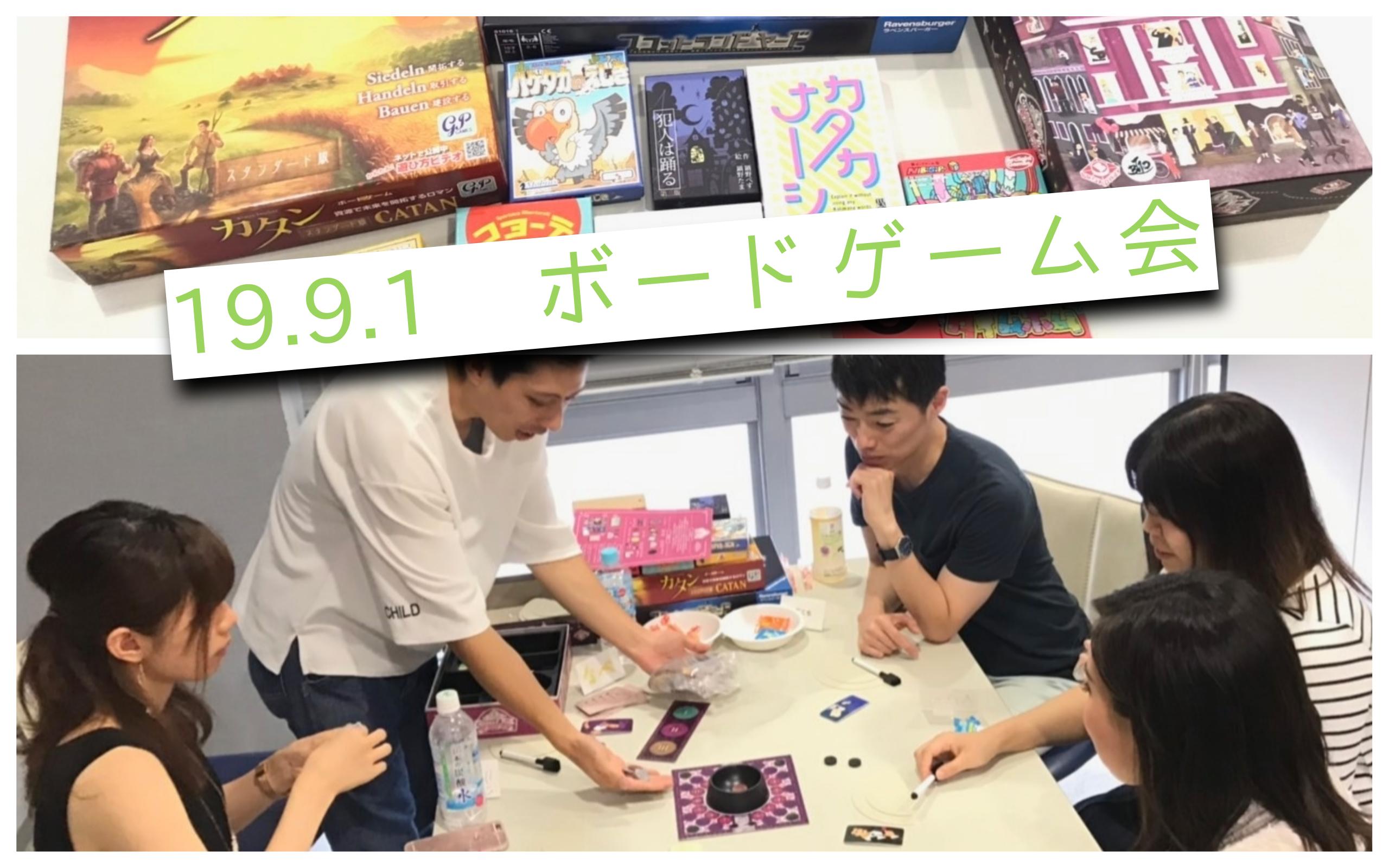 2019.9.1 ボードゲーム会 開催レポート