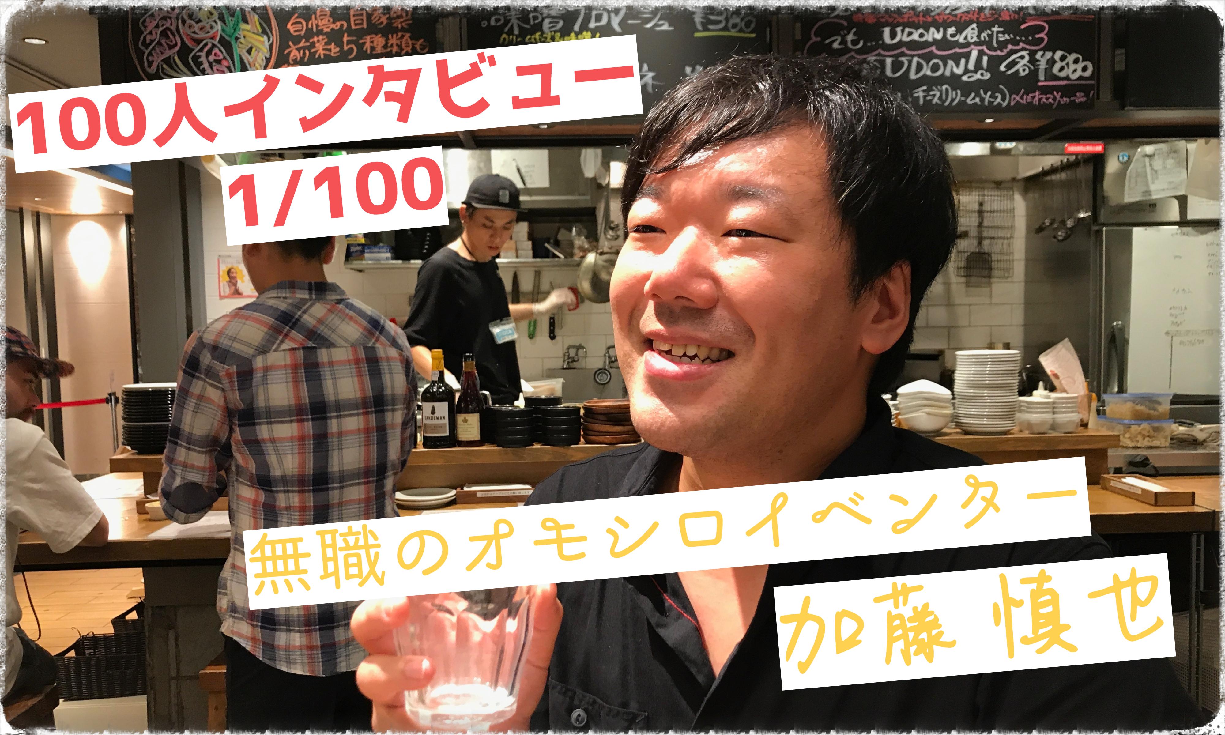 無職のオモシロイベンター 加藤 慎也(100人インタビュー)