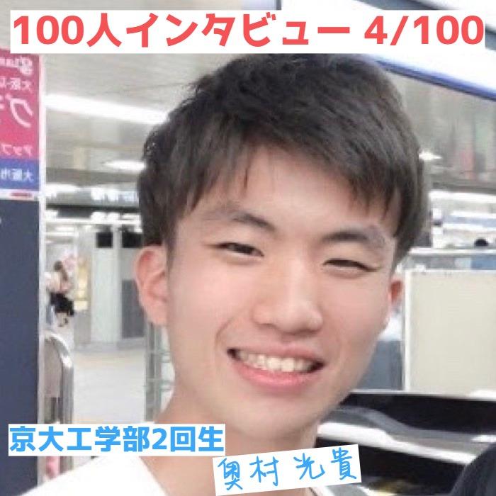 京大工学部 奥村 光貴(100人インタビュー)