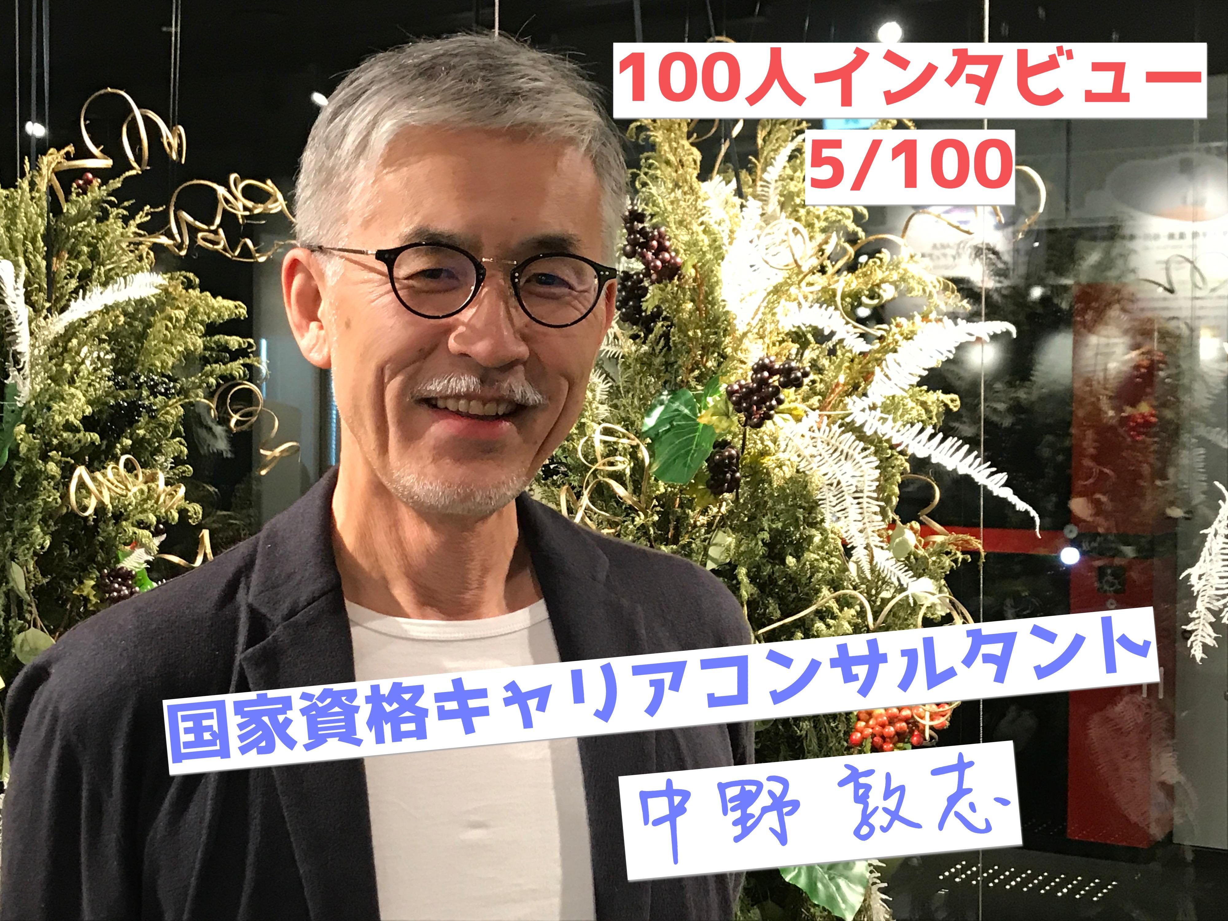 国家資格キャリアコンサルタント 中野 敦志(100人インタビュー)