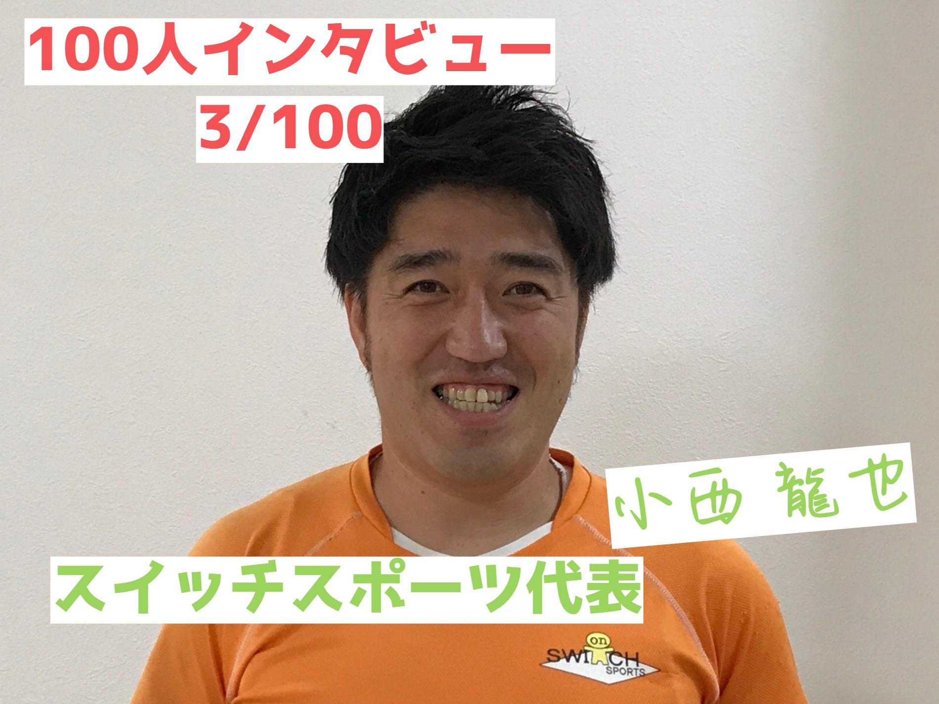 スイッチスポーツ代表 小西 龍也(100人インタビュー)