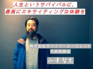 株式会社サバイバーエージェント 代表取締役 山津 智史