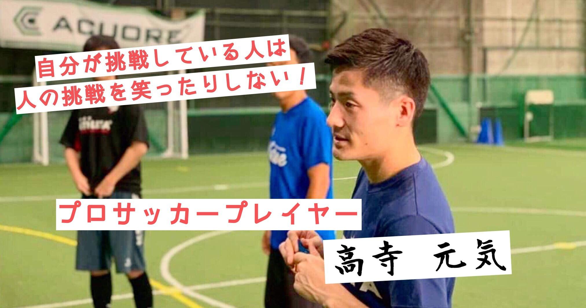 プロサッカープレイヤー 高寺 元気