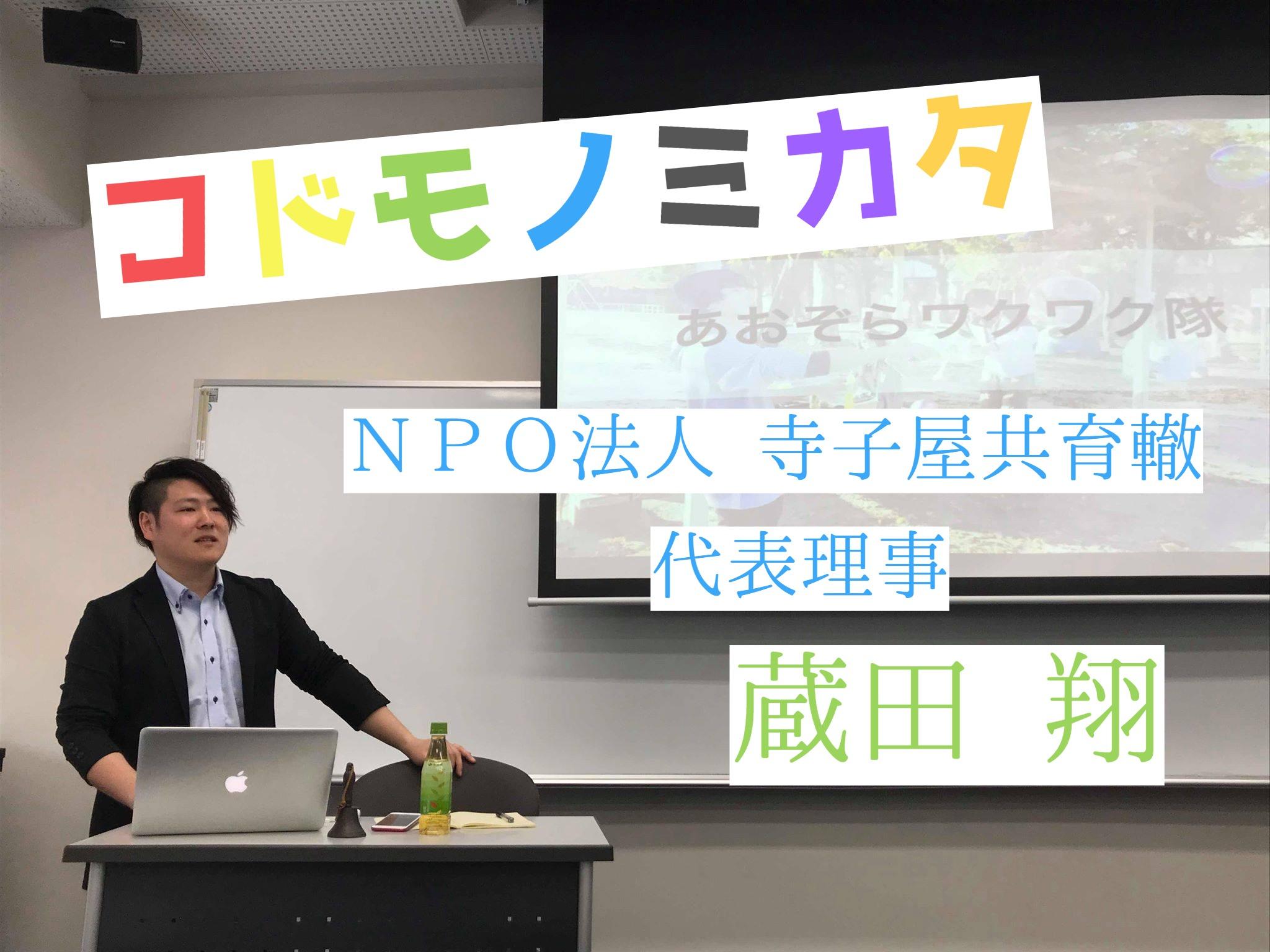 「コドモノミカタ」NPO法人寺子屋共育轍 代表理事 蔵田 翔