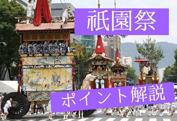 gion-festival.jpg