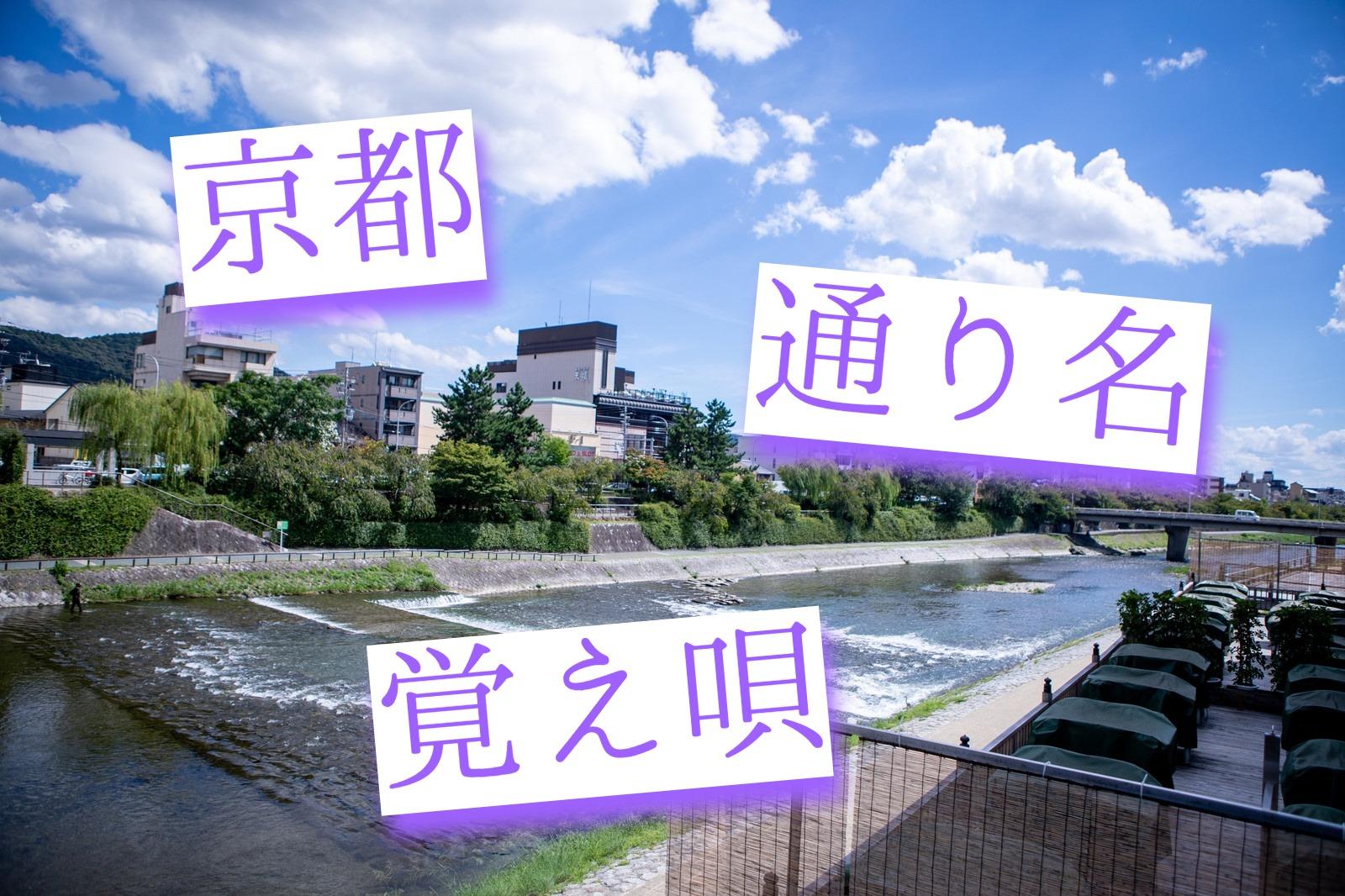 京都を知る!通り名の覚え唄をご紹介