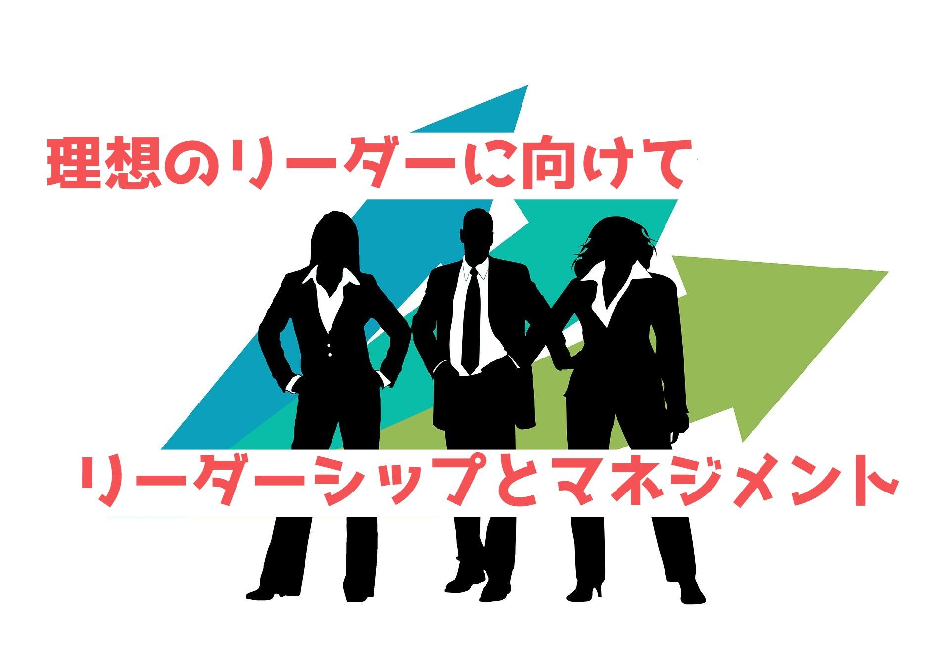 理想のリーダーになる為、リーダーシップとマネジメントの違いを知る