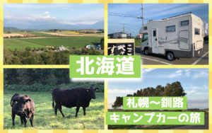 北海道 札幌~釧路キャンピングカー旅