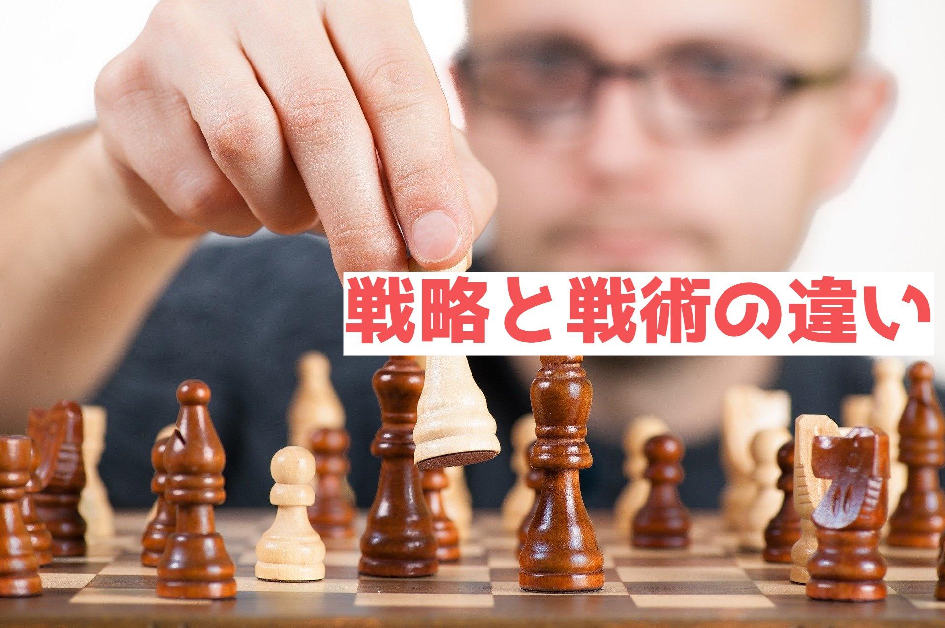 ビジネス成功の必須の知識!戦略と戦術の違いを学ぶ