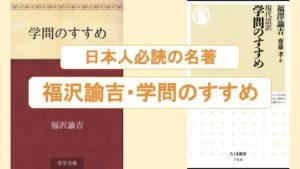 一度は手に取るべき名著【福沢諭吉・学問のすすめ】をご紹介