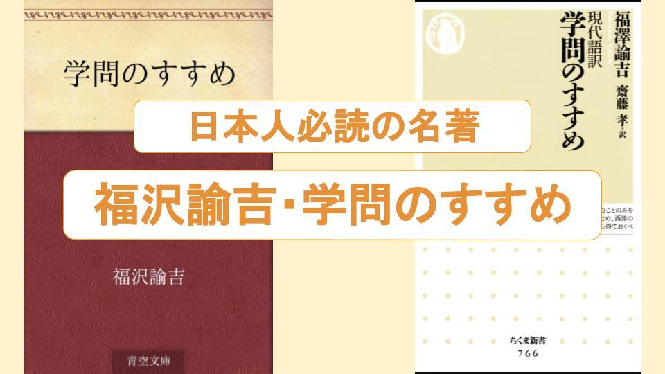 一度は手に取るべき名著【福沢諭吉・学問のすすめ】名言をご紹介