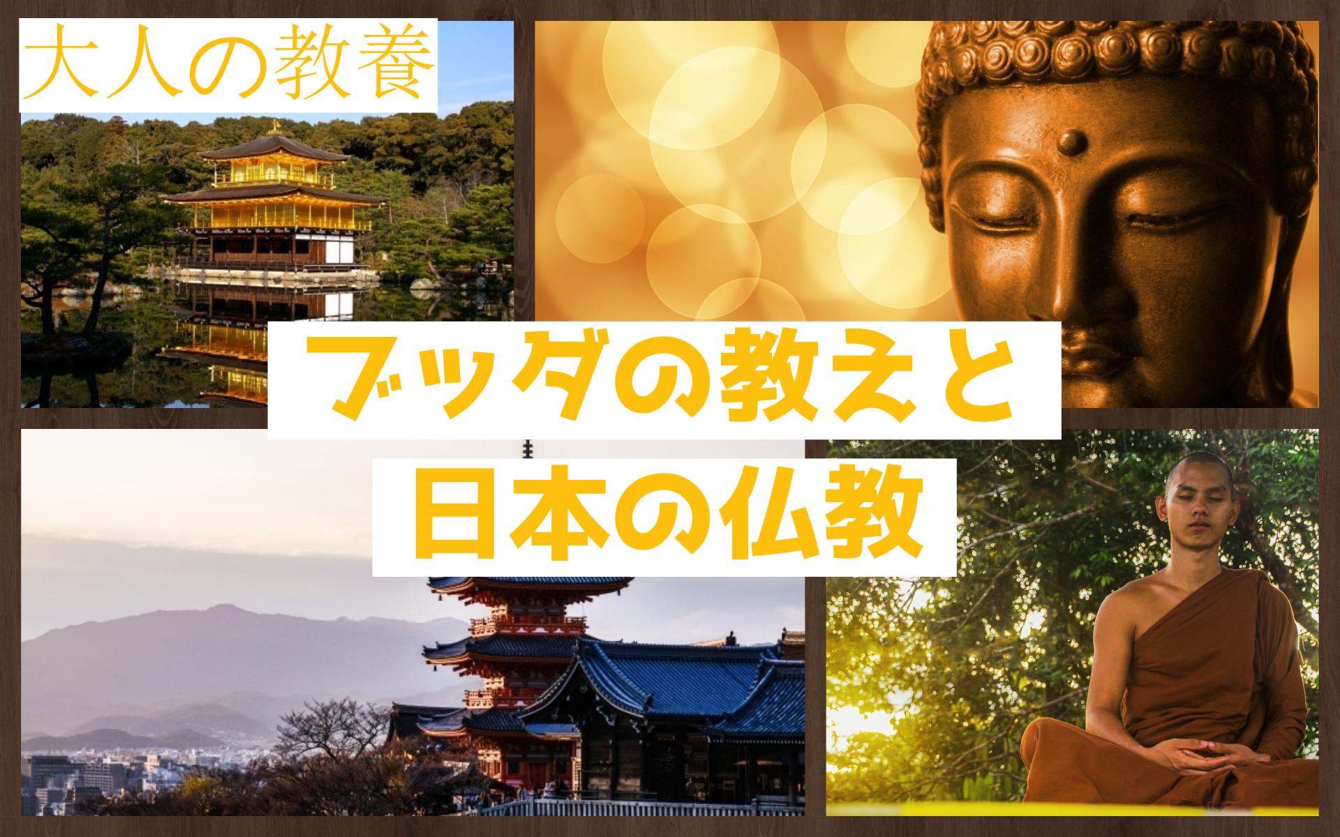 知っておきたい大人の教養 ブッダの教えと日本の仏教
