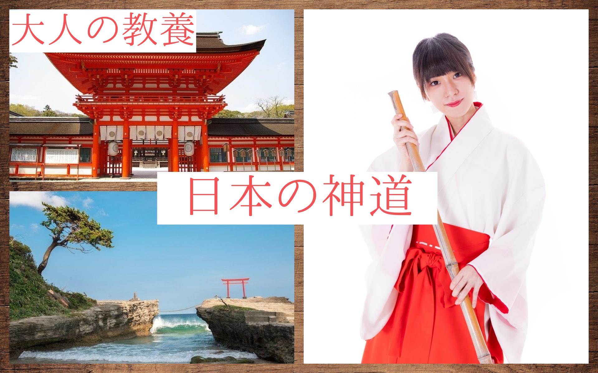 知っておきたい大人の教養 日本の神道は特徴的な宗教だった