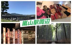 【京都散策・嵐山編】隠れ観光スポットも紹介