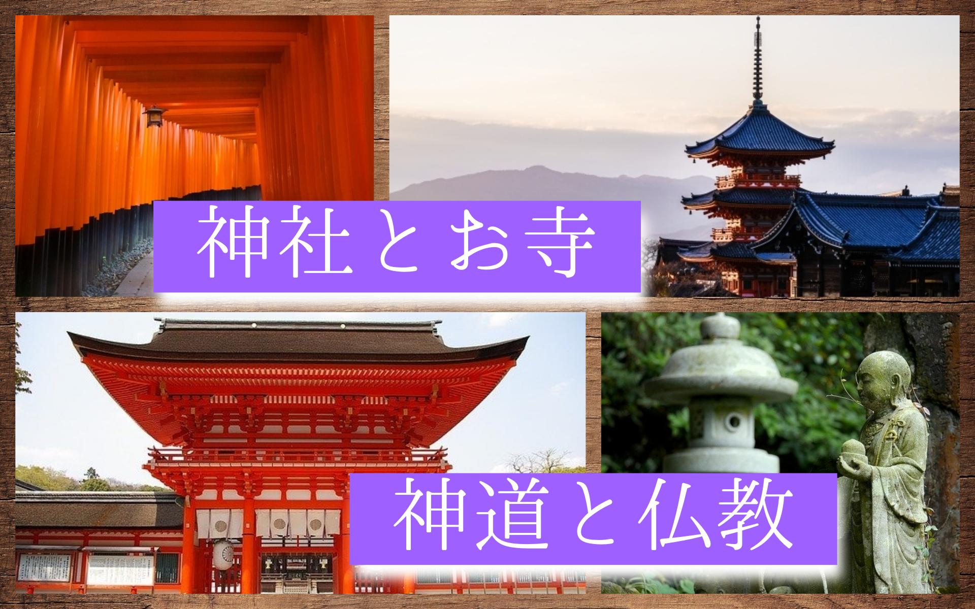 知っておきたい大人の教養【神社とお寺】【神道と仏教】