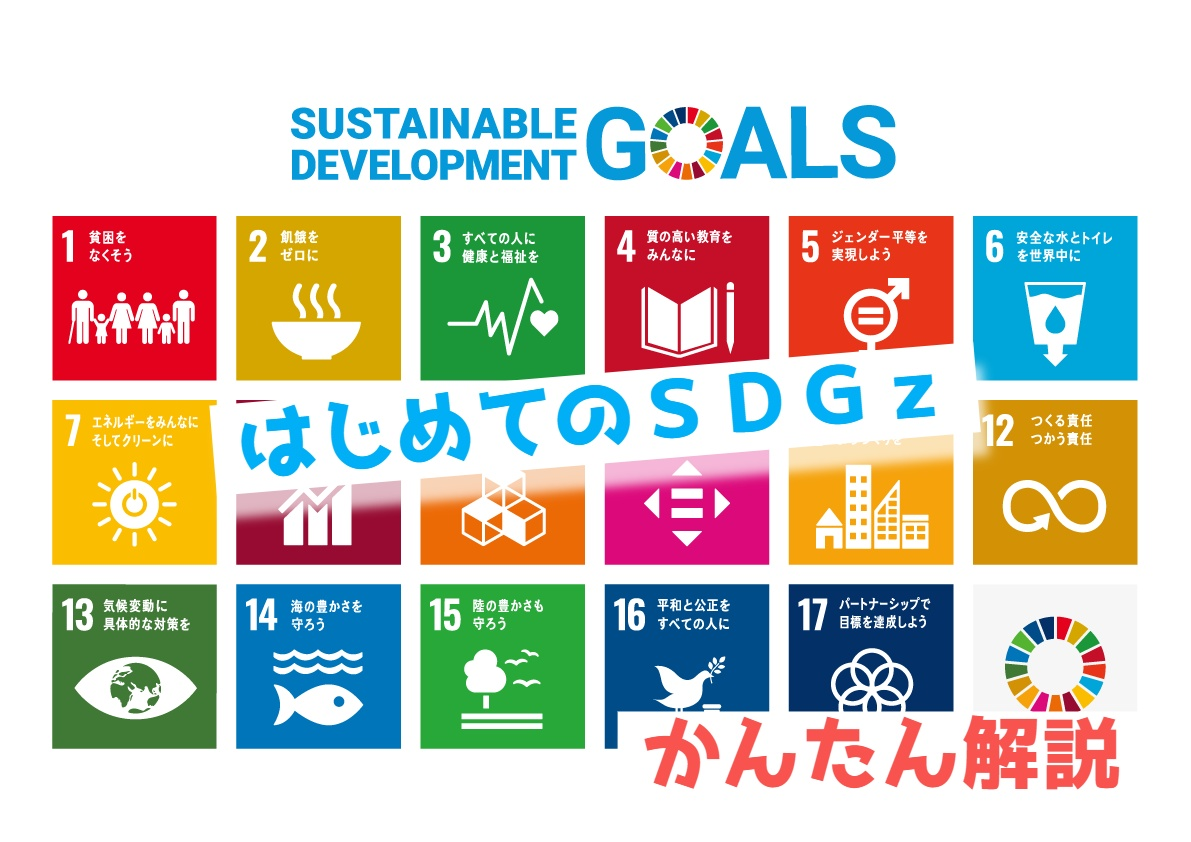 知っておきたい大人の教養 【SDGz】を簡単解説