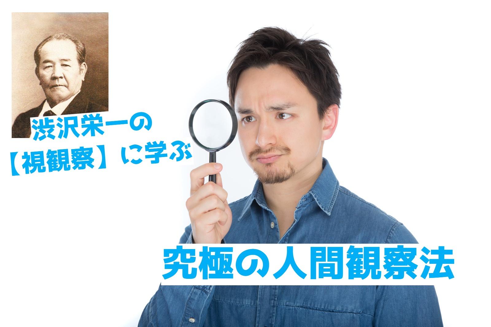 究極の人間観察法!渋沢栄一の【視観察】は人の本質を見抜く