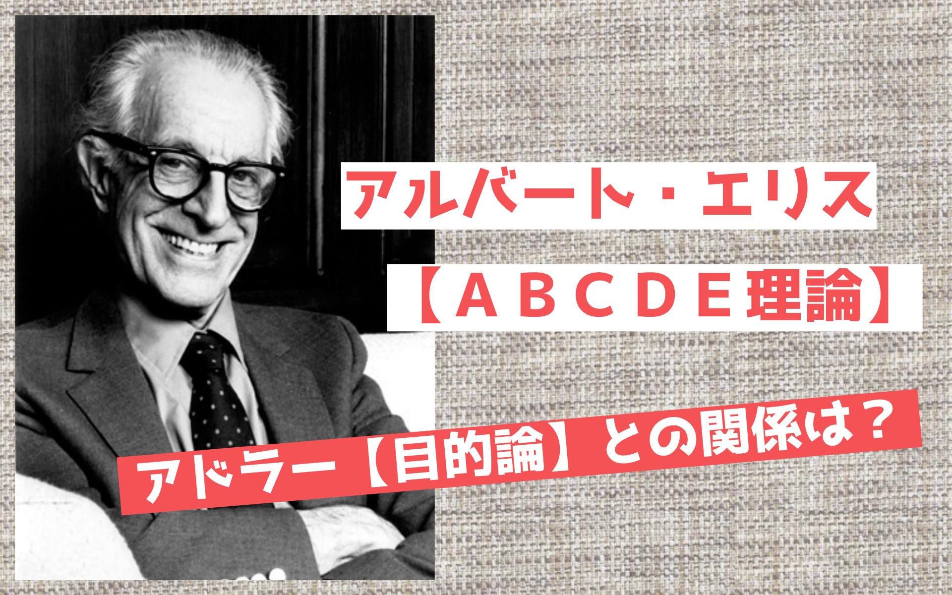 エリスの【ABC(DE)理論】を簡単解説 アドラーの目的論との関係性