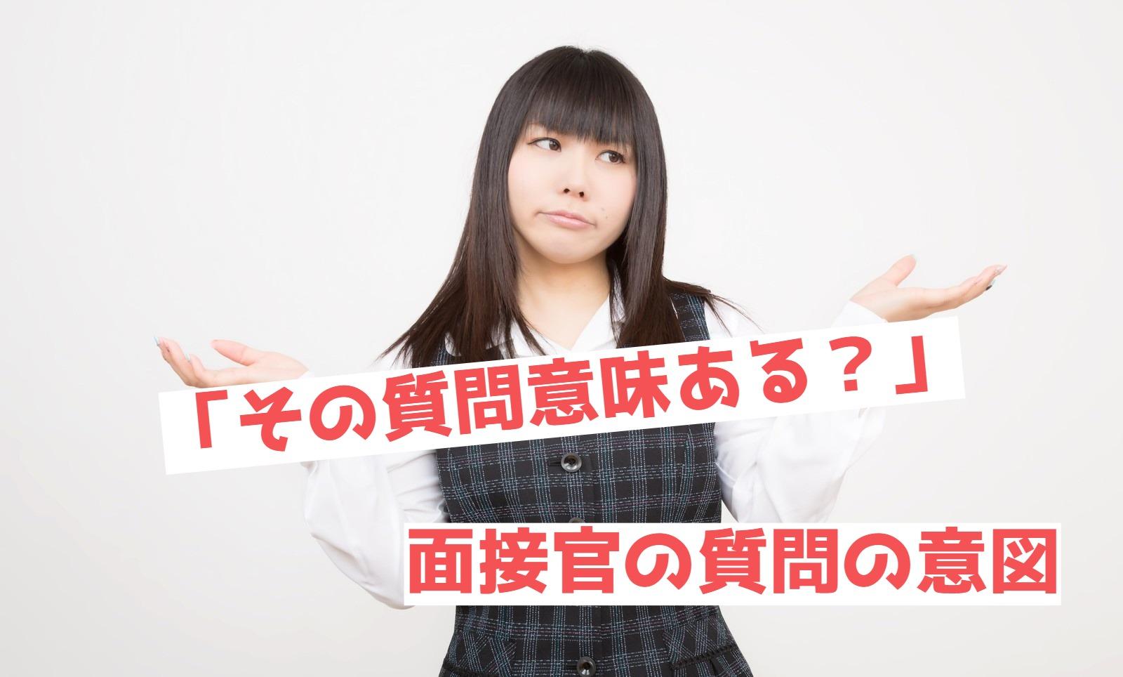 「その質問意味あるの?」面接官の質問の意図から考える面接対策