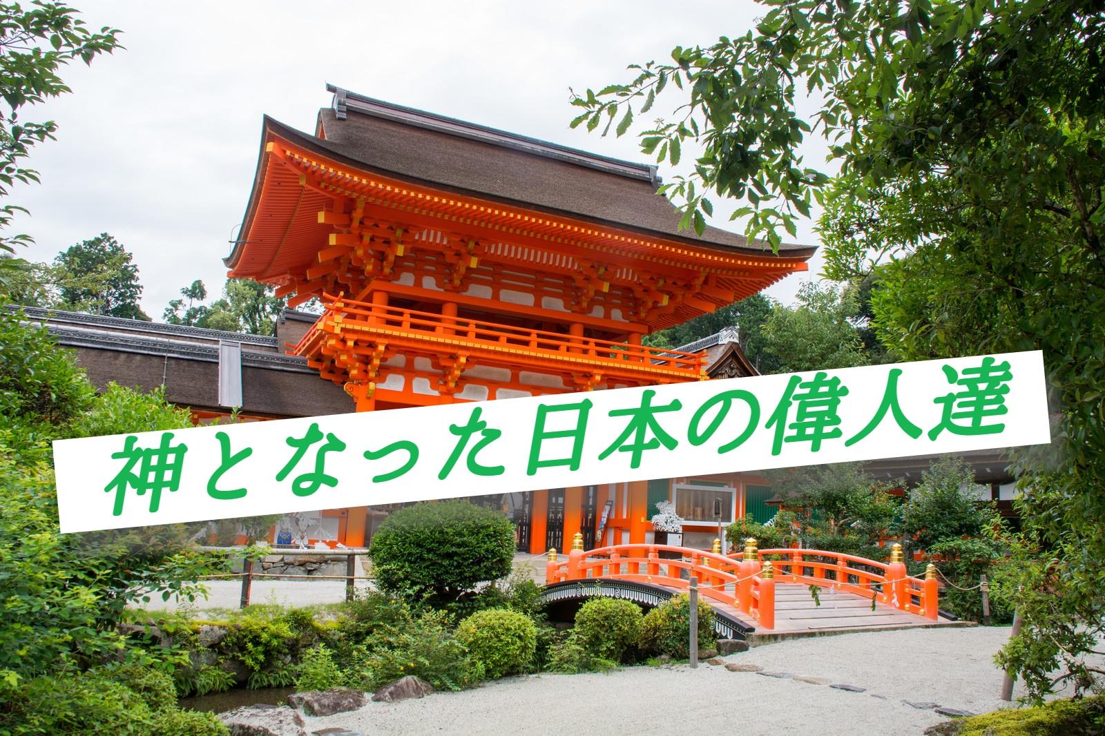 人が神になる?神となった日本の偉人達