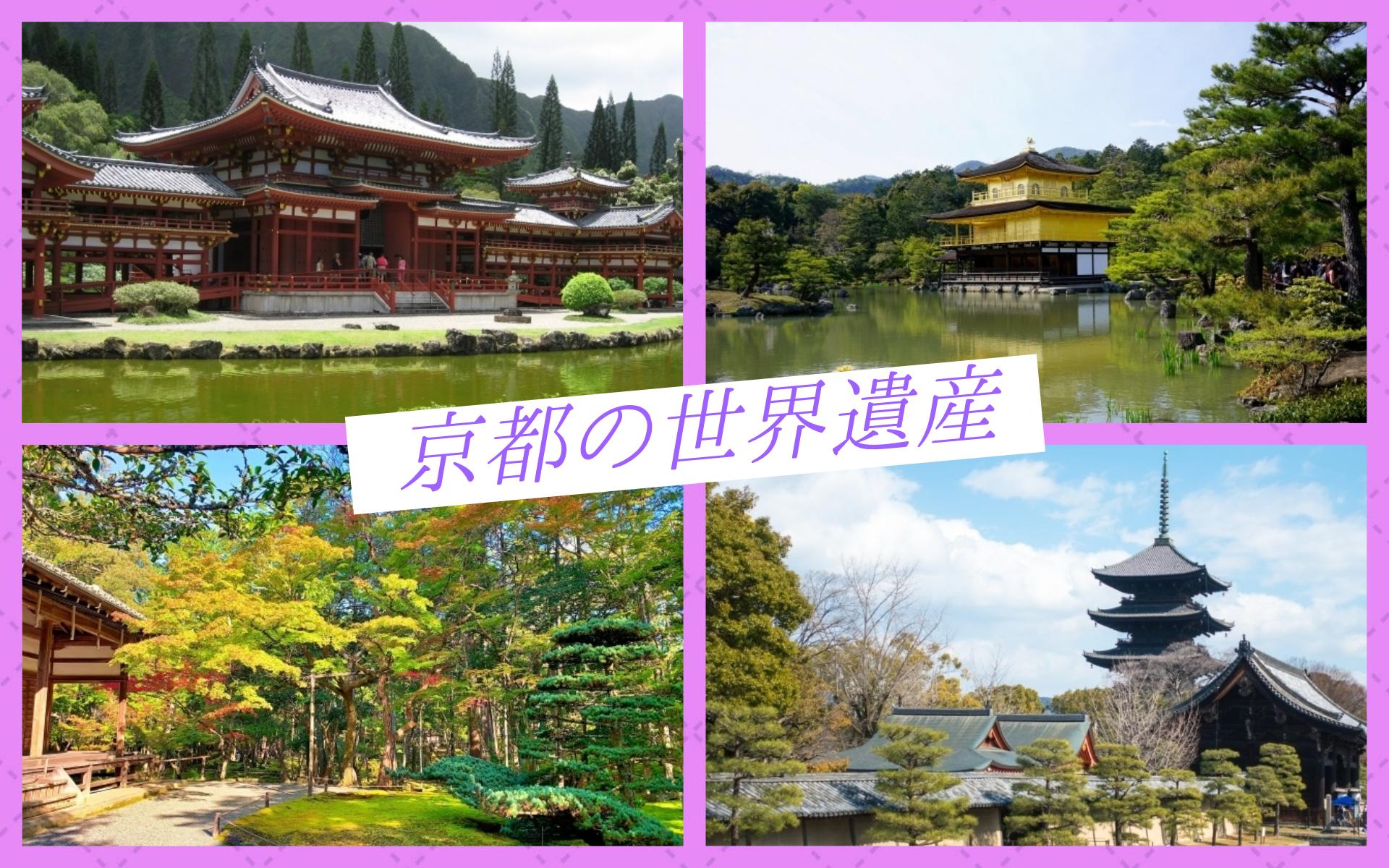 京都の世界遺産は【古都京都の文化財】全17ヶ所をご案内
