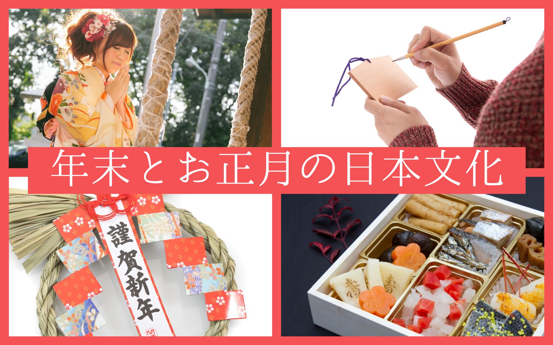 知っておきたい大人の教養【年末とお正月の日本文化】まとめ
