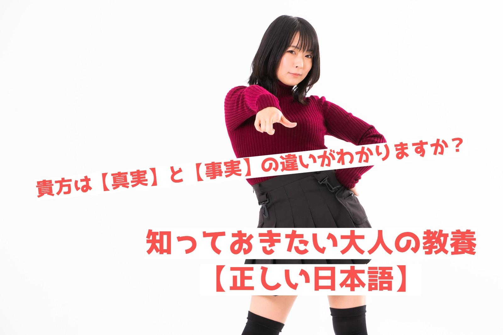 あなたは事実と真実の違いがわかりますか?正しい日本語を覚えよう