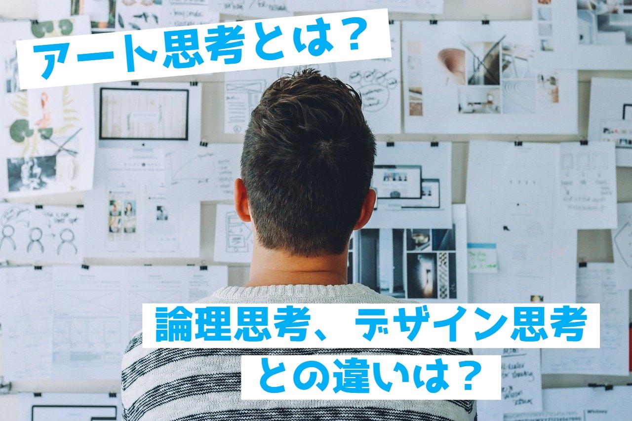 【アート思考】を簡単解説【論理思考】【デザイン思考】との違いは?