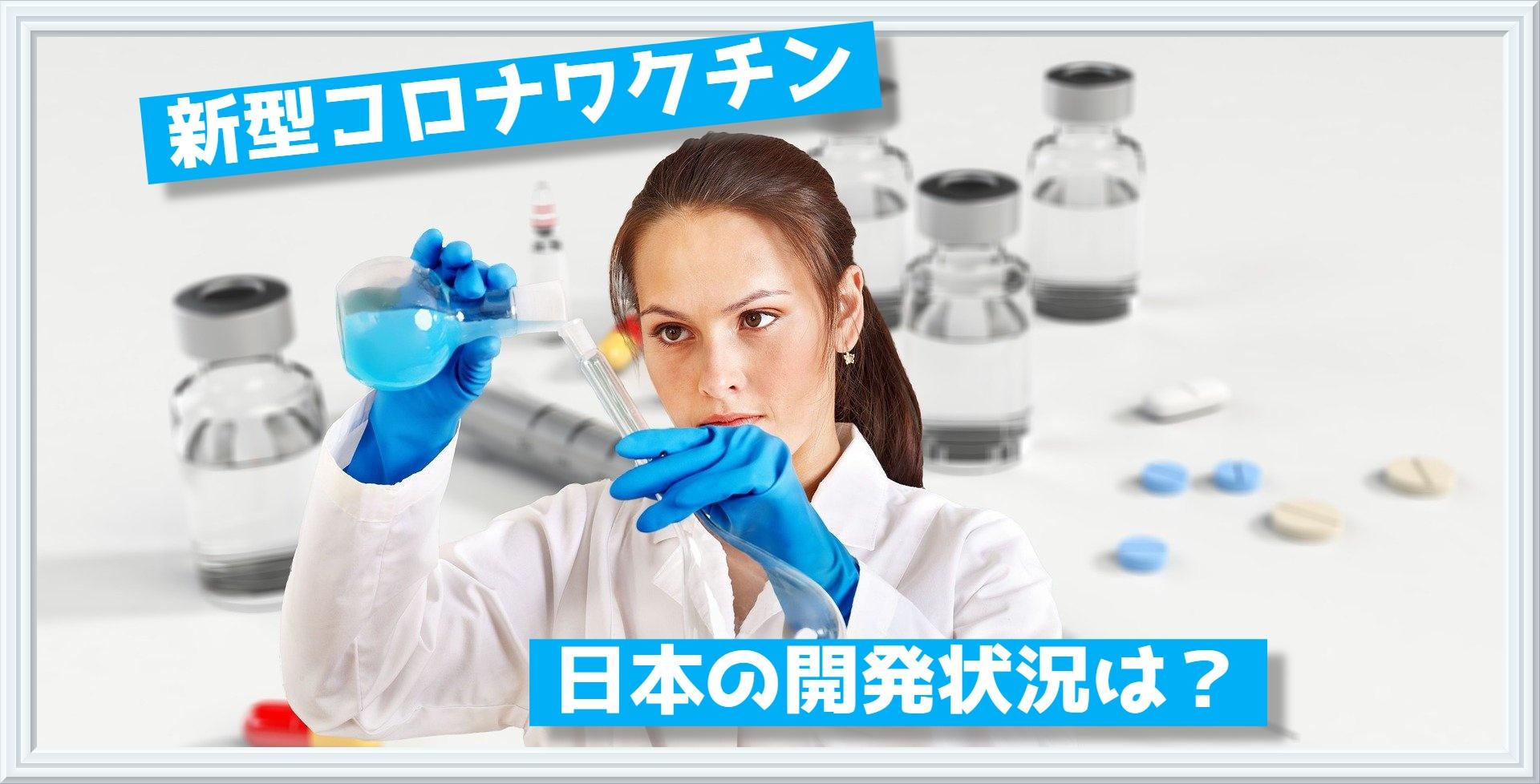 各国で新型コロナウイルスワクチンが承認!日本の状況は?