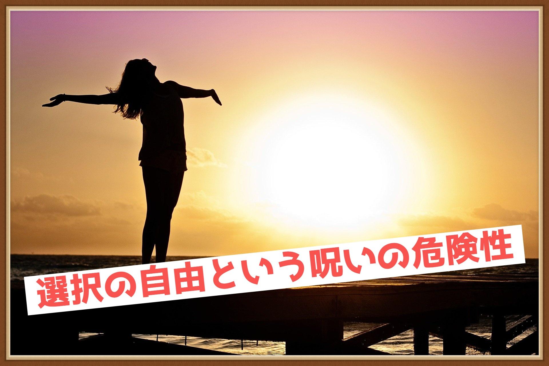 【選択の自由】という呪いが人を不幸にする可能性