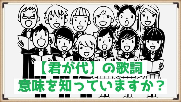 知っておきたい大人の教養【日本国歌・君が代】の歌詞と意味