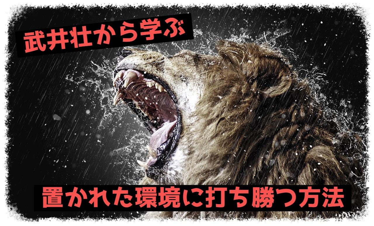 百獣の王 武井壮から学ぶ【置かれた環境に打ち勝つ方法】