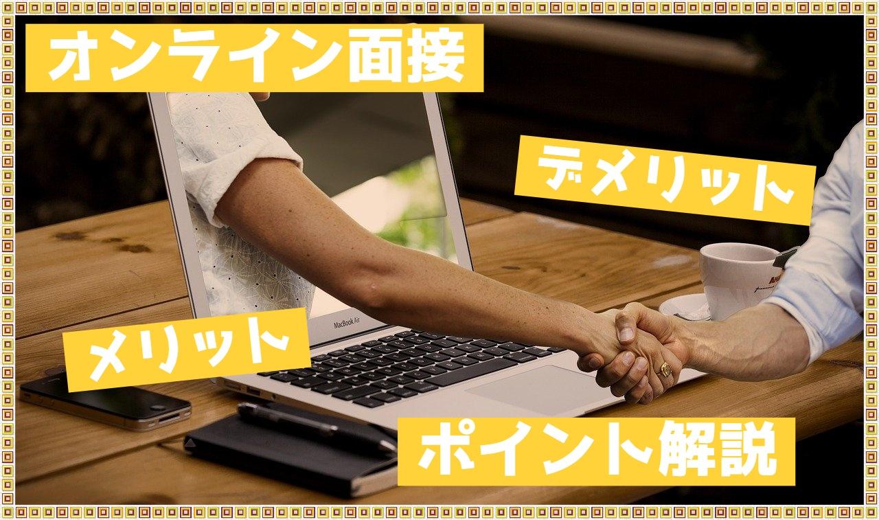 【面接対策】オンライン面接のメリット・デメリットのポイント解説