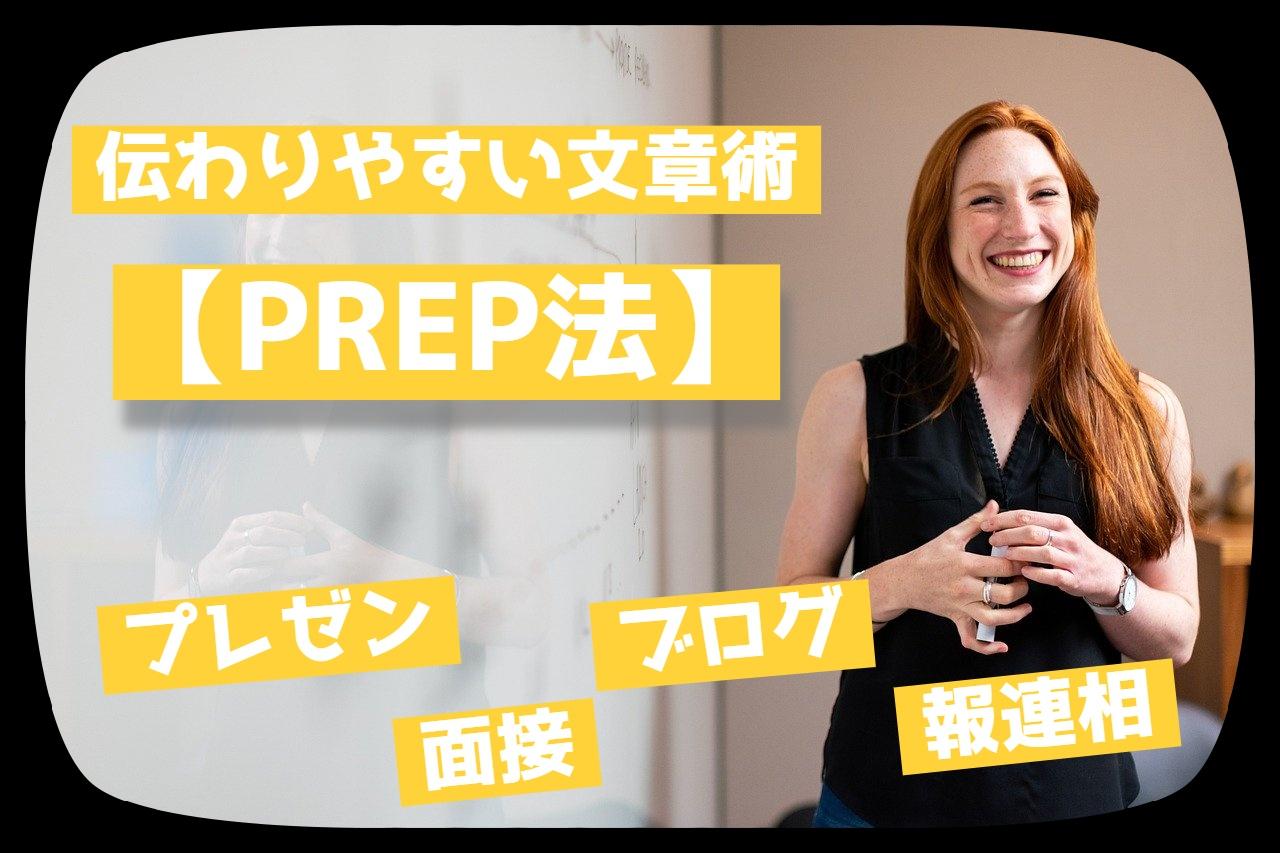 伝わりやすい文章術【PREP法】プレゼンやブログ、報連相にも最適