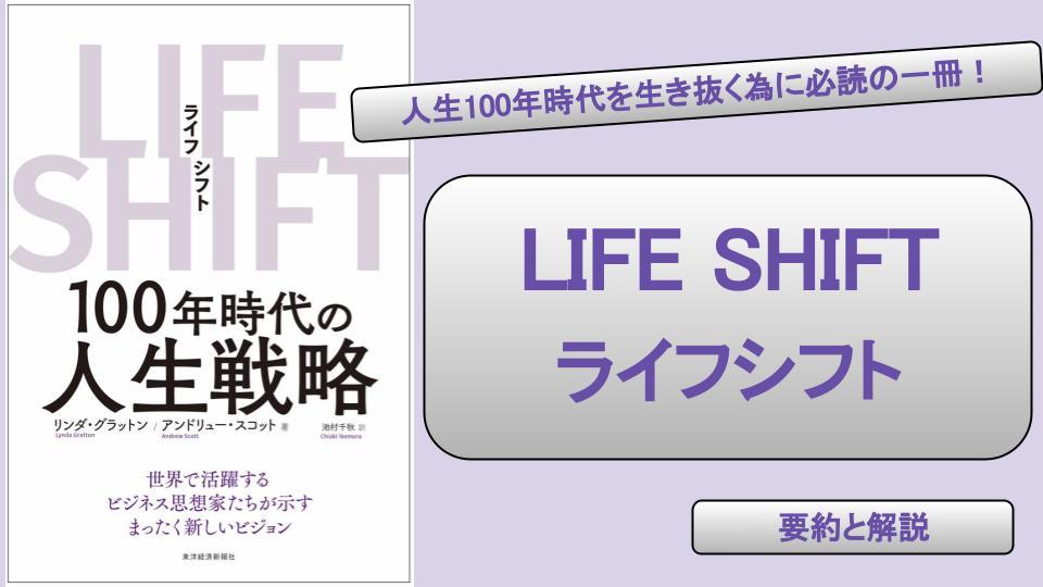 人生100年時代に必読の一冊!【LIFE SHIFT】要約と解説