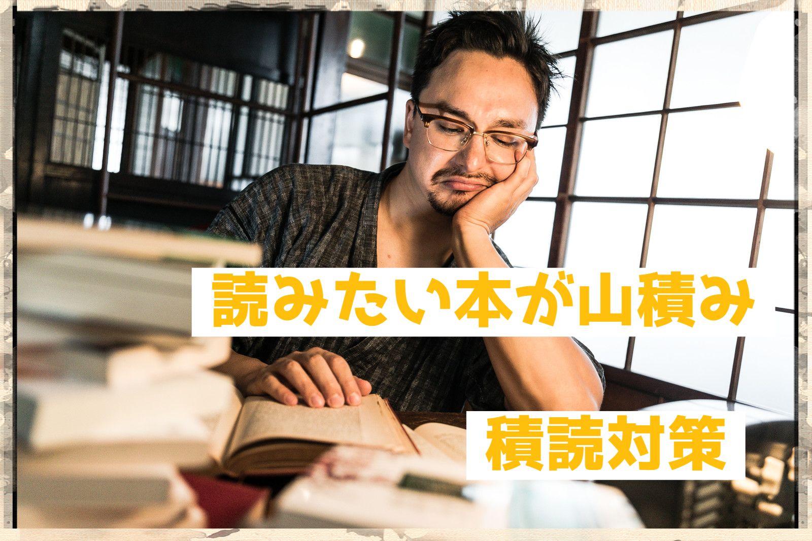 本が山積みになってしまう人への5つの対策【効率的読書・積読対策】