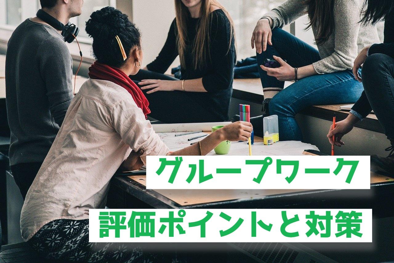 採用担当者目線の【グループワーク】評価ポイントと対策