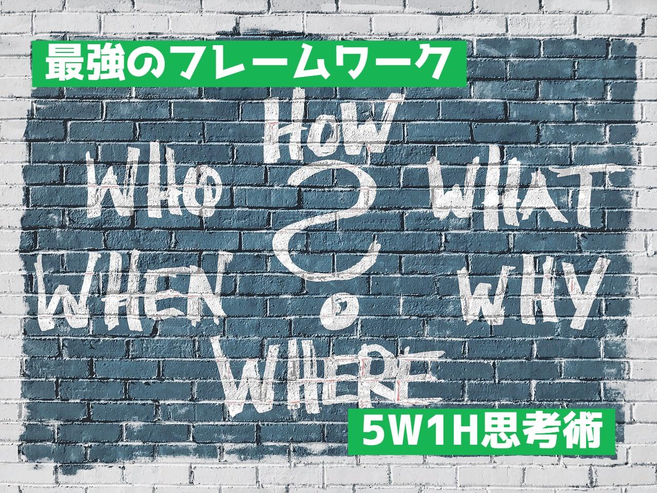 基本にして最強のフレームワーク【5W1H思考術】6W3Hとの違いは?