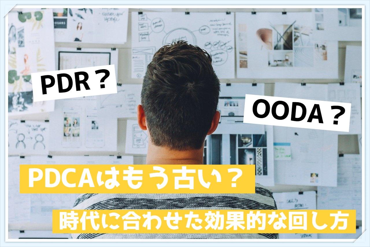 【PDCAは古いのか?】時代に合った効果的な回し方とOODAやPDRと比較